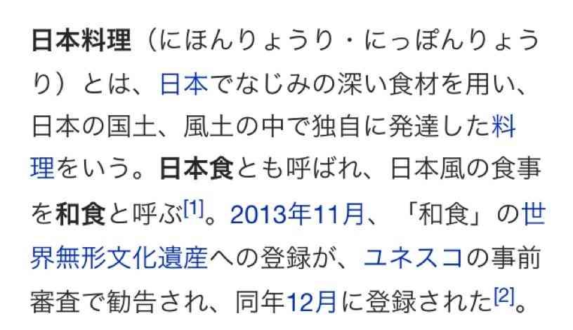 【祝報】「和食」がユネスコの無形文化遺産に登録決定!