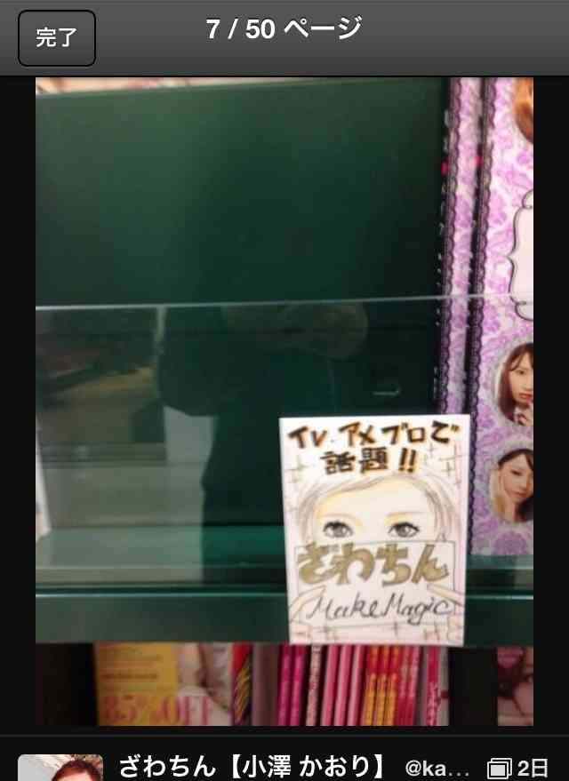 ざわちん、北川景子風メイク公開で大反響「似すぎでやばい」