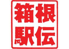 【実況・感想】箱根駅伝 (往路)