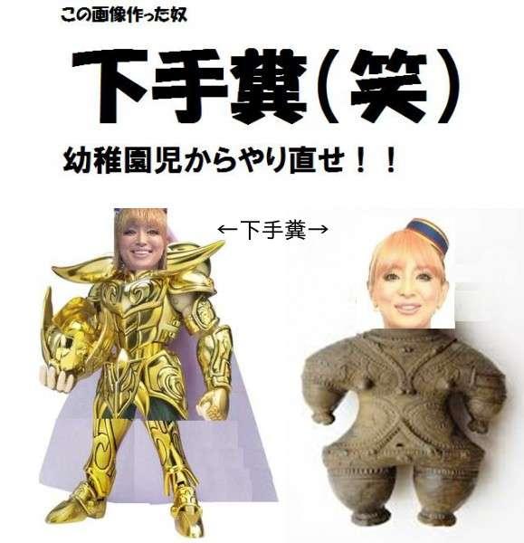 浜崎あゆみが謝罪!