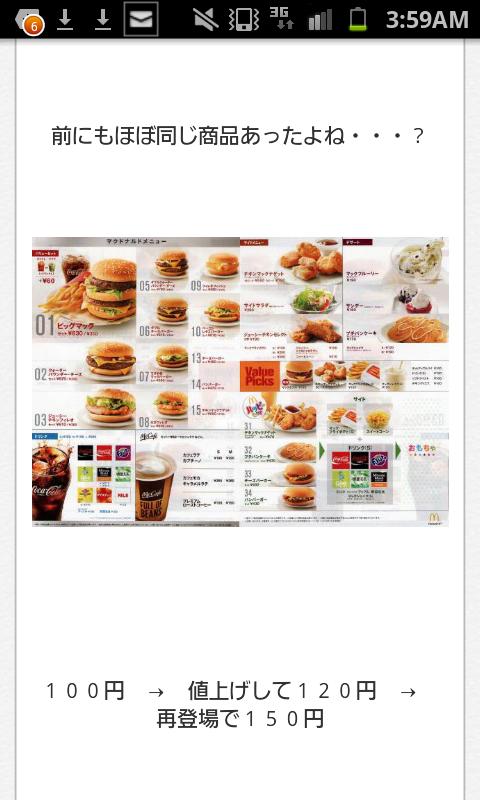 日本マクドナルド、20日から「シャカチキ」(150円)を全国の「マクドナルド」店舗で発売