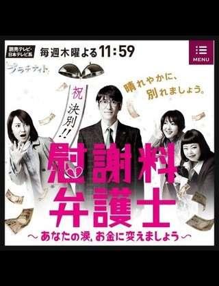向井理が視聴率トップの快走、関ジャニ∞・大倉忠義はワースト!冬ドラマ初回視聴率ランキング