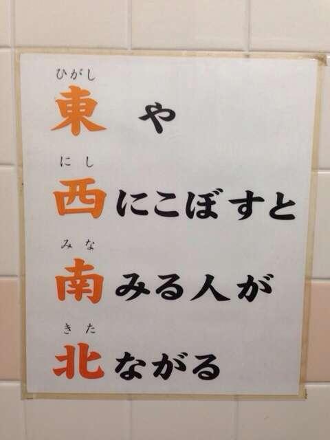 【衝撃】飲み屋のトイレの注意書きがシビア!「二人以上で使用された場合…」