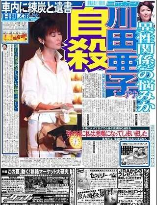ミス・インターナショナルの吉松育美、ケイダッシュ幹部・谷口元一のストーカー行為を告発!川田亜子さんの自殺に関わっていたとされる疑惑の男