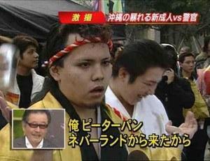 テレビでは絶対に報道されない「沖縄の成人式」