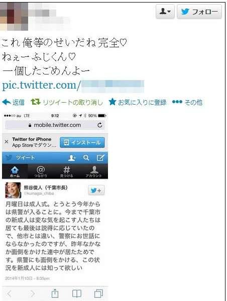 【バカッター】千葉の成人式で市長をぶん殴る宣言し炎上「俺たちを信じてないから県警いれるんだろ?去年と今年を一緒にすんな」