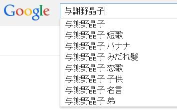 【衝撃事実】「バナナ 与謝野晶子」でGoogle検索するなよ!絶対だぞ!【下ネタ注意】