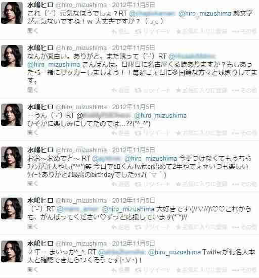 水嶋ヒロの公式ツイッターを見るとじわじわくると話題にwww
