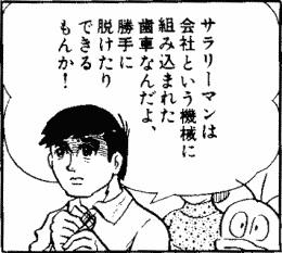 日本企業が求める人材は「個性のない、普通の人」