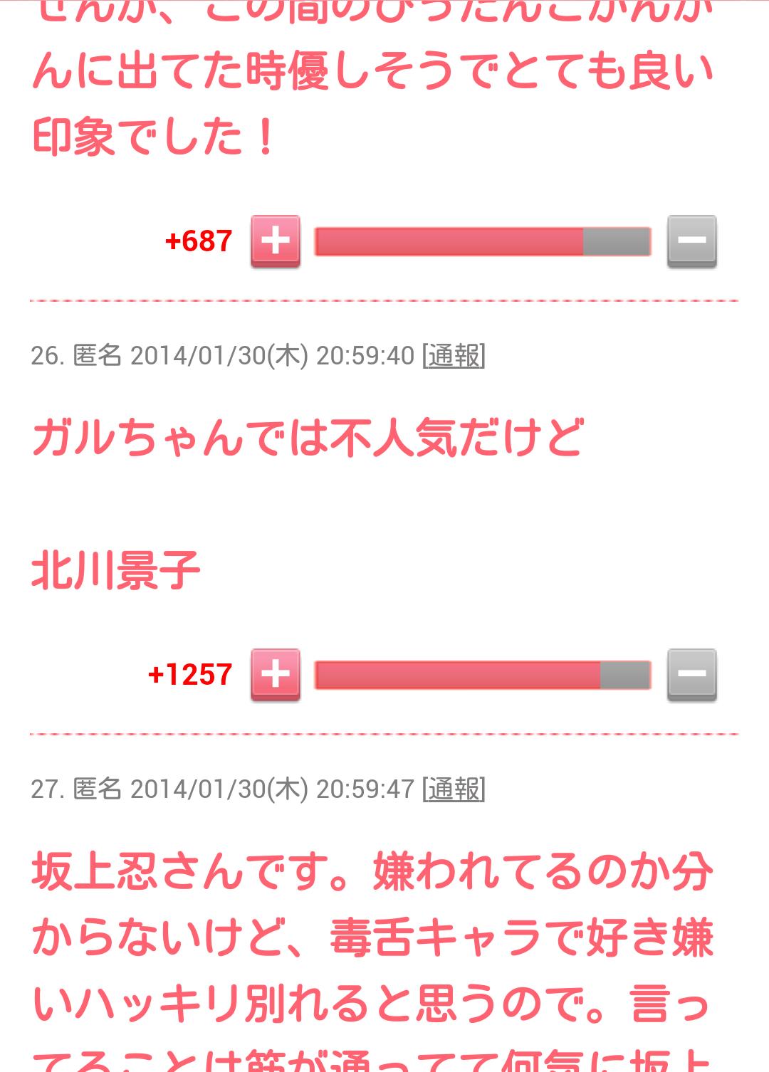 北川景子、今度は錦戸亮に急接近…プライベートでは肉食系?