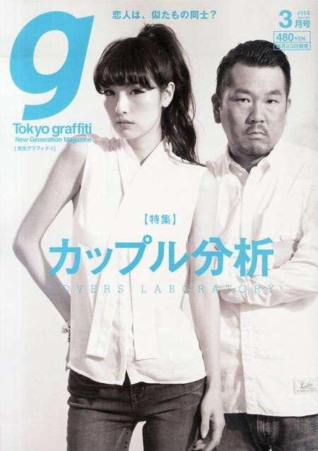 木下優樹菜とFUJIWARA・藤本敏史が夫婦2ショットで撮影した雑誌の表紙www