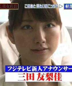 「媚び媚びオーラ全開」三田友梨佳アナ、羽生結弦選手のメダル触って大バッシング