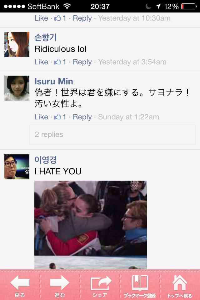 【フィギュア】ソトニコワのFacebookが荒れすぎな件…