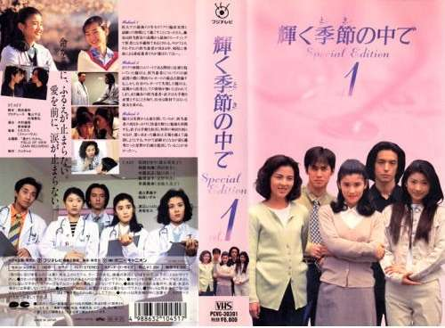 1980年~1990年代の好きだったトレンディドラマ
