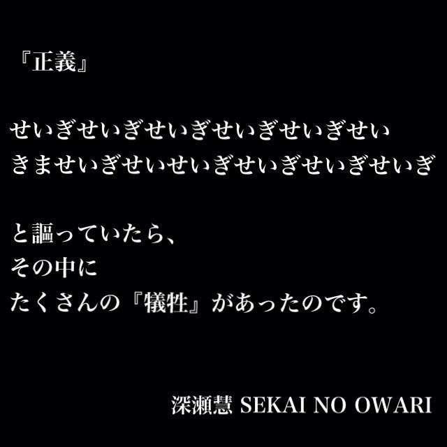 SEKAI NO OWARIのボーカル・深瀬慧のTwitterが痛すぎると話題にww