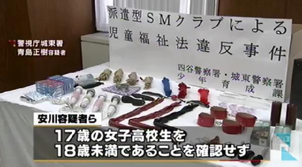 SMクラブで女子高生働かせた疑い、従業員ら逮捕