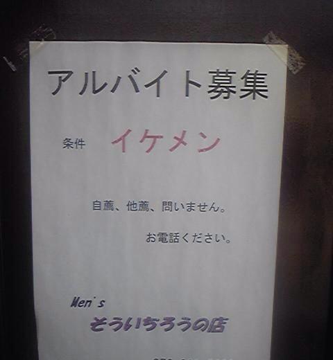 【衝撃】このラーメン屋の従業員募集ポスターが怖すぎる