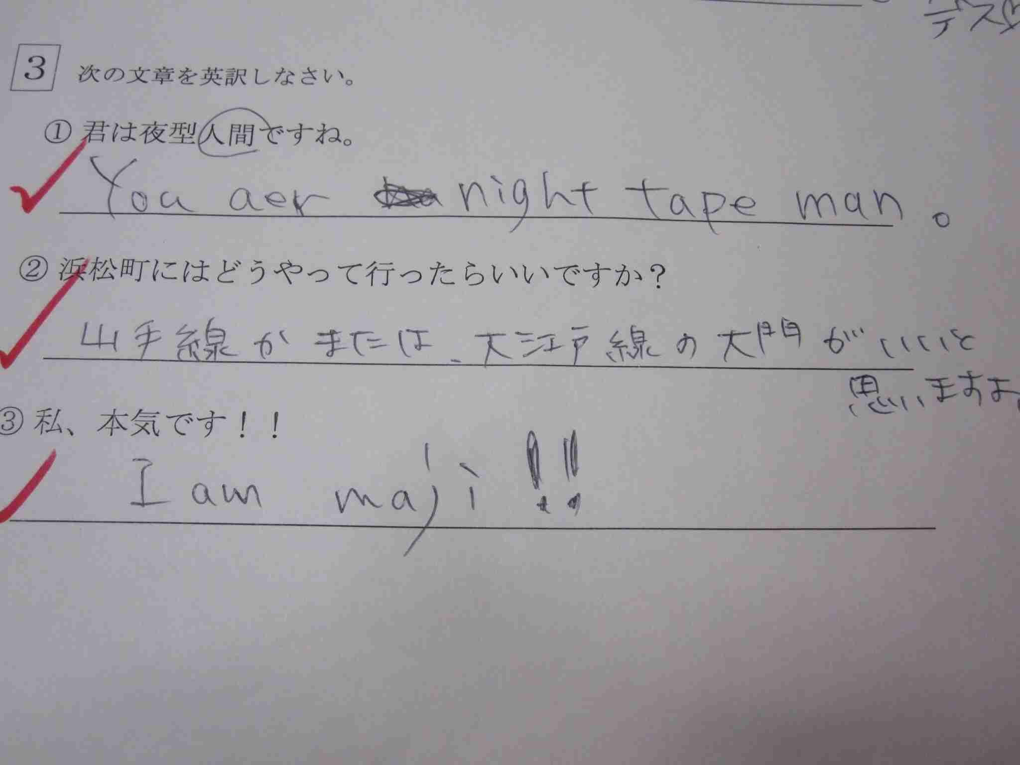 テストでやってしまった珍回答!