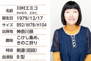 こけしが主人公の乙女ゲームが登場www