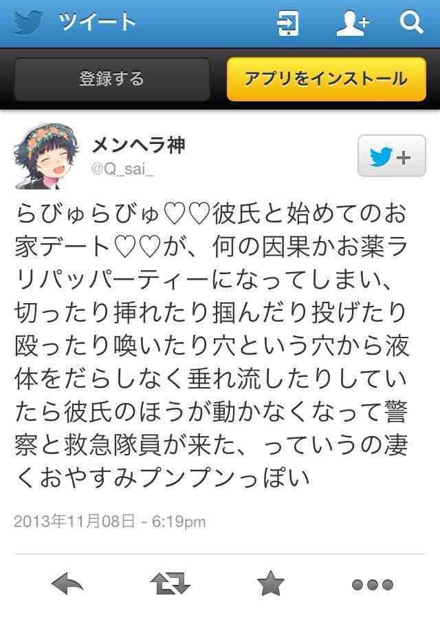 自殺教唆で逮捕された慶大生と自殺した女性との関係が綴られたブログがヤバすぎる件
