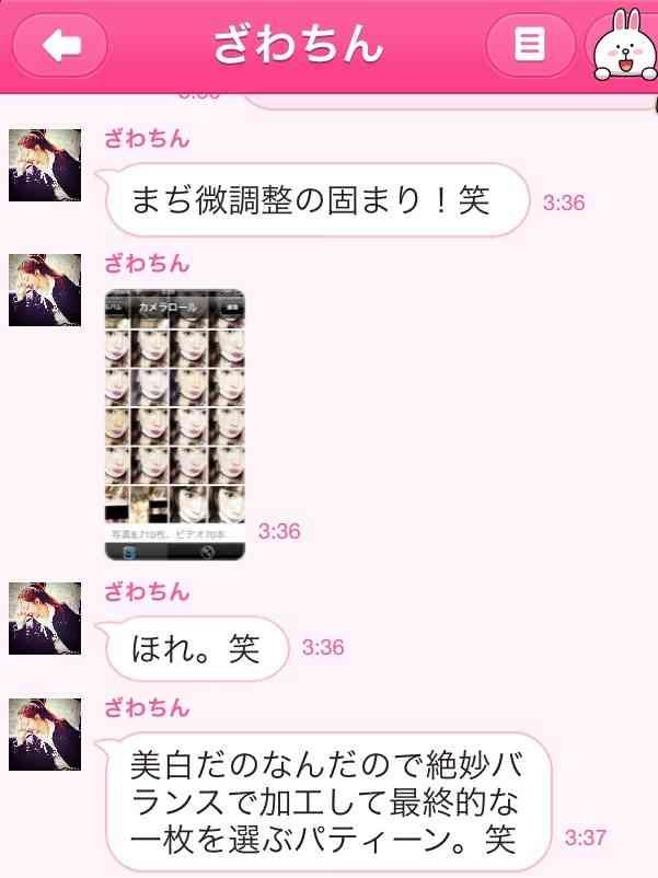 ざわちん、浅田真央風メイク披露に絶賛の声多数
