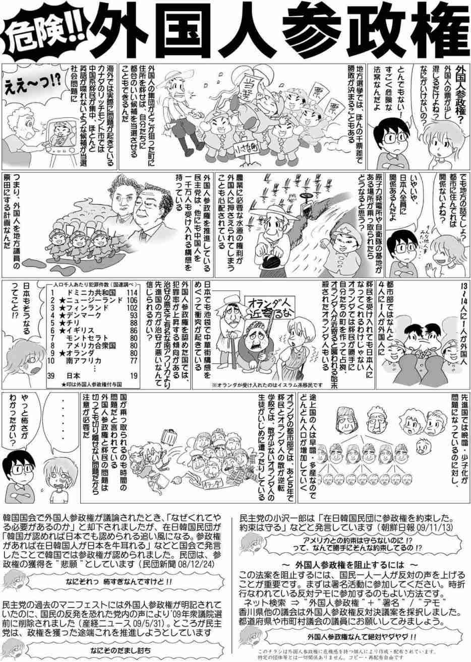 日本の移民受け入れについて