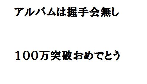 【オリコン】AKB48、アルバム2作連続ミリオン…女性グループ15年ぶり