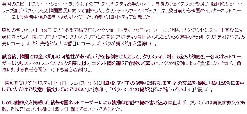 """【ソチ五輪】英国のショートトラック選手、韓国ネットユーザーからの""""脅迫""""受け、ツイッターのアカウントを削除"""
