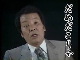 「嫁も惚れ直すかな!!」加藤茶、震災復興応援企画への的外れなコメントに非難殺到