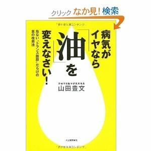 心筋梗塞、流産…危険なトランス脂肪酸、なぜ日本で野放し?無規制、表示義務なし