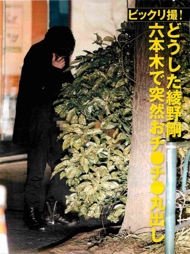 「かわいそう」「さらに愛おしい」綾野剛、立ちション写真にファンの意外な反応