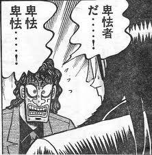 小倉智昭、森元首相の