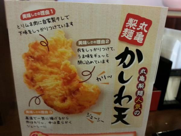 丸亀製麺に行ったら何食べる?