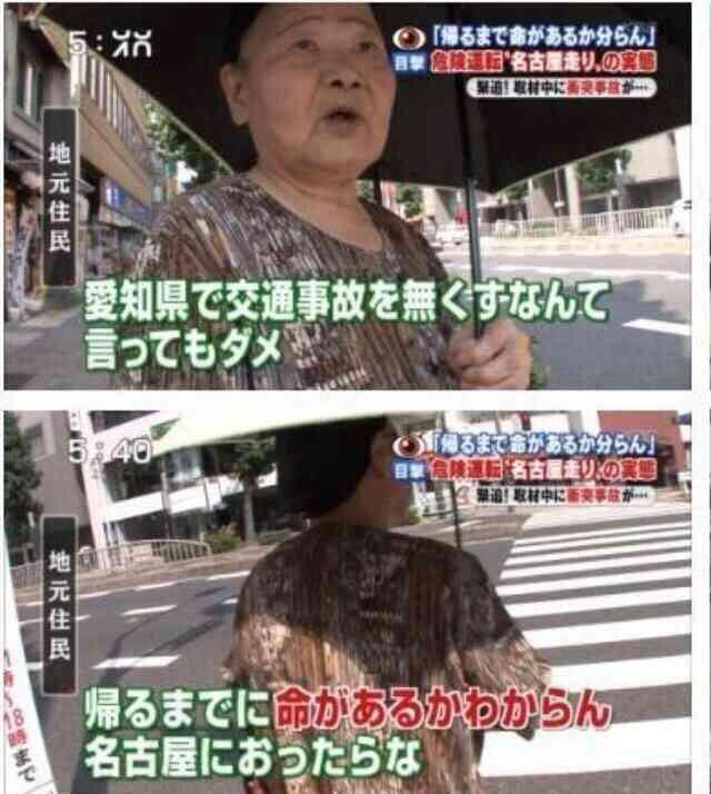 【名古屋・暴走車無差別殺人未遂事件】犯人の父親は、不祥事続く愛知県警の幹部