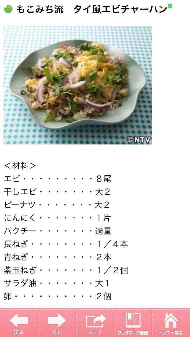 【MOCO'Sキッチン】速水もこみち、サラダ油を入れるも量が多すぎるwww