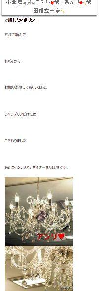 「武田信玄の末裔」読者モデル、武田アンリを逮捕 カーテンなど万引きか
