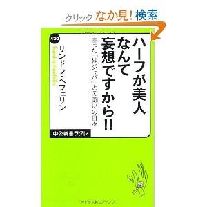 「ハーフの子を産みたい!」と外国人向けシェアハウスに群がる日本女子の貞操観念