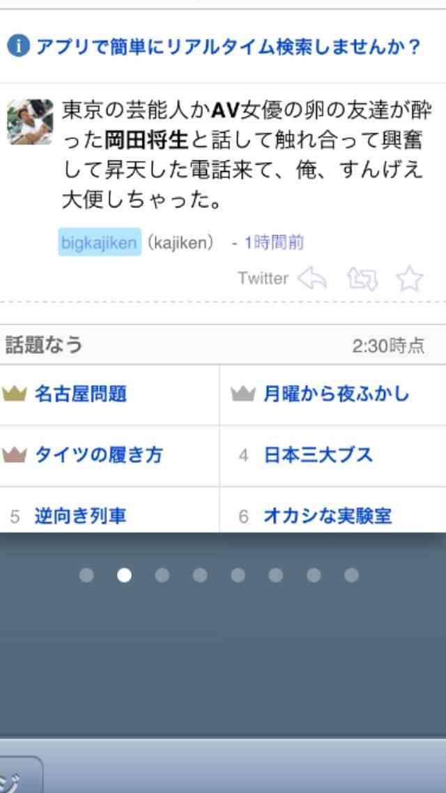 福士蒼汰のセクシーショット解禁「新しい挑戦」