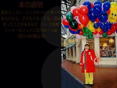 昔の東京ディズニーランド、シーの思い出
