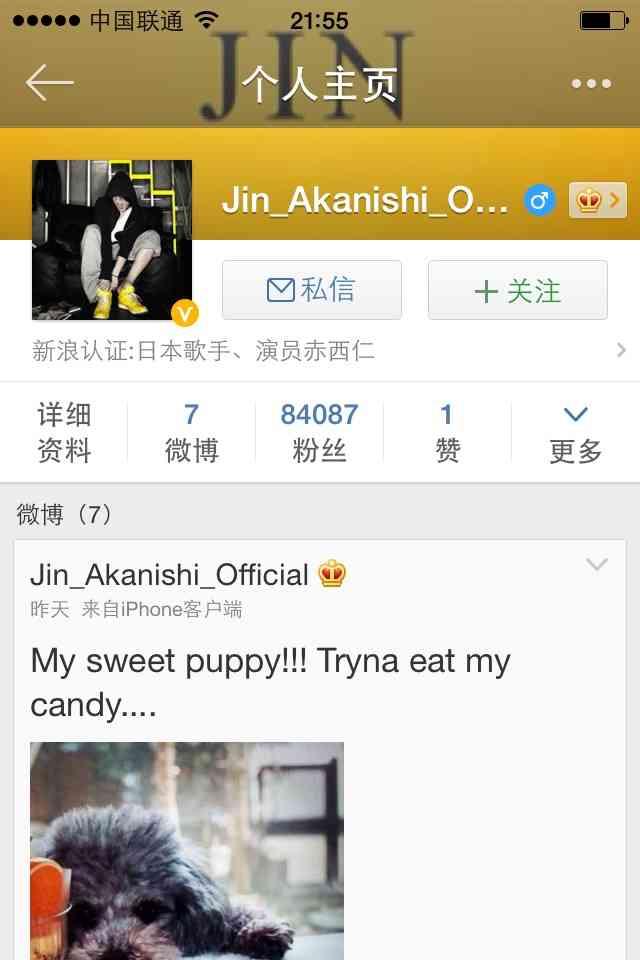 赤西仁、中国版ツイッターを開始=フォロワー5000人突破で喜びの声