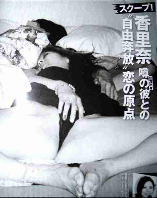 交際宣言した香里奈、「衝撃ベッド写真」が流出!台湾人彼氏とパーティーで…