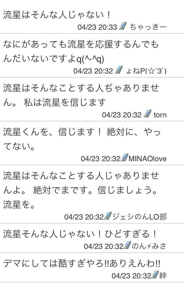 ジャニーズWEST・藤井流星の性的暴力、未成年飲酒・喫煙を告発!