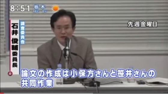 【STAP細胞】理研・笹井芳樹氏が近く会見 小保方晴子氏の上司で助言者