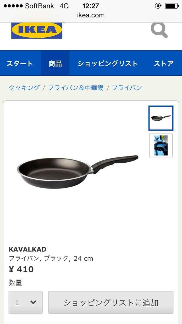 IKEAのオススメ商品☆