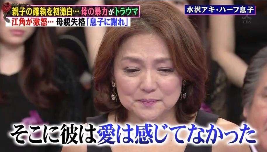 水沢アキ、息子との確執を暴露される…殴る蹴る、唾を吐くなどの暴力を加えていた