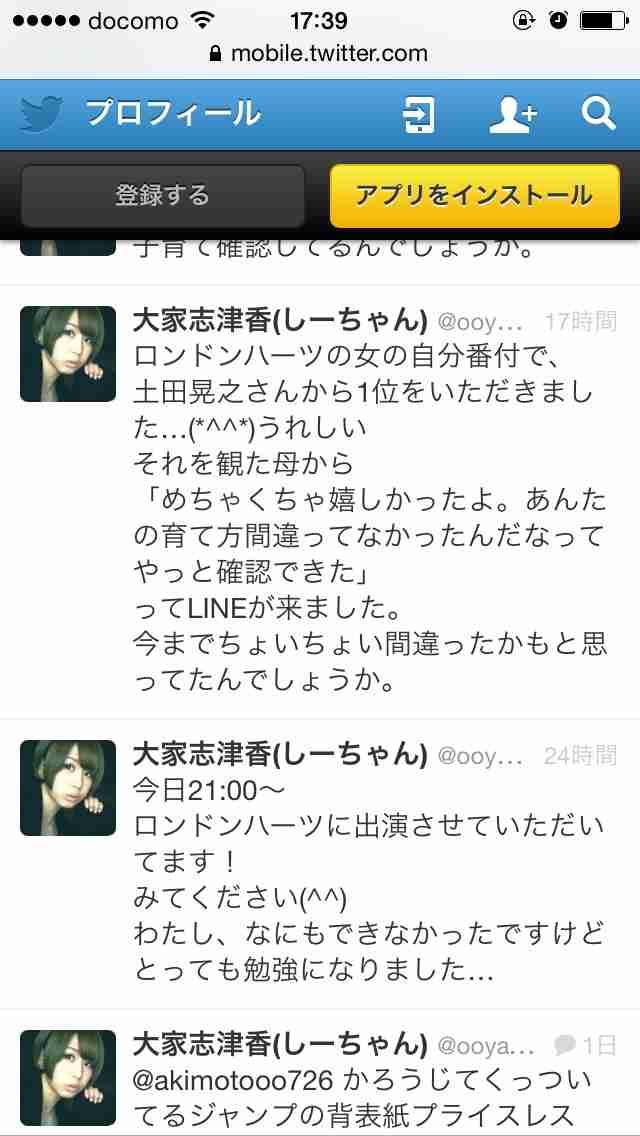 misono、脊山麻理子アナに「ウチは嫌い」とバッサリ