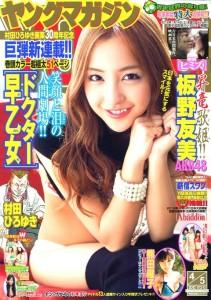 元AKB48板野友美が「セクシーなオフショット」を公開して反響