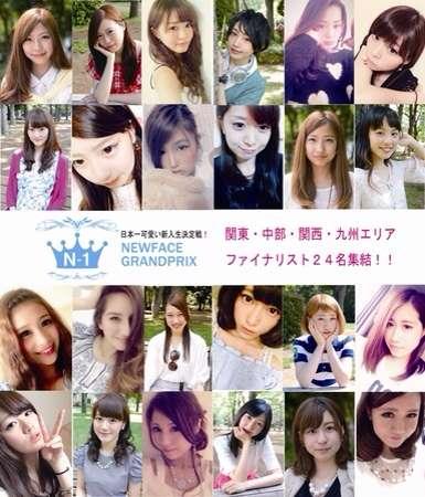日本一かわいい新入生決定戦、「N-1グランプリ2014」ウェブ投票開始