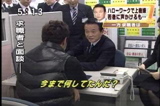 麻生太郎副総理「けんかが弱い、...
