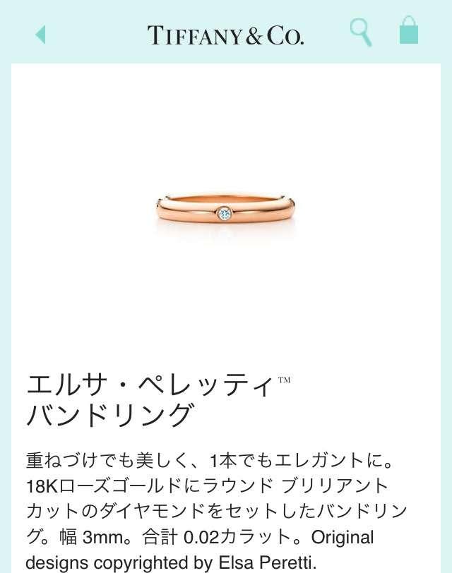 結婚指輪のデザイン後悔している人~